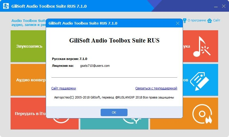 GiliSoft Audio Toolbox Suite Crack 8.5.0  With Serial Key 2021 Download